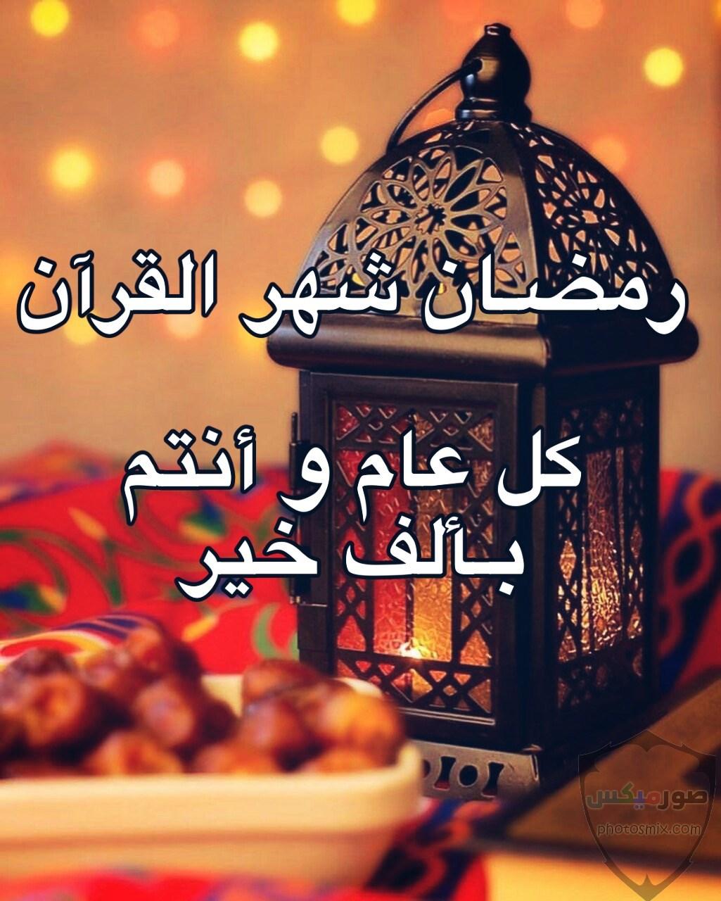 صور تهنئة بمناسبة رمضان 2020 4