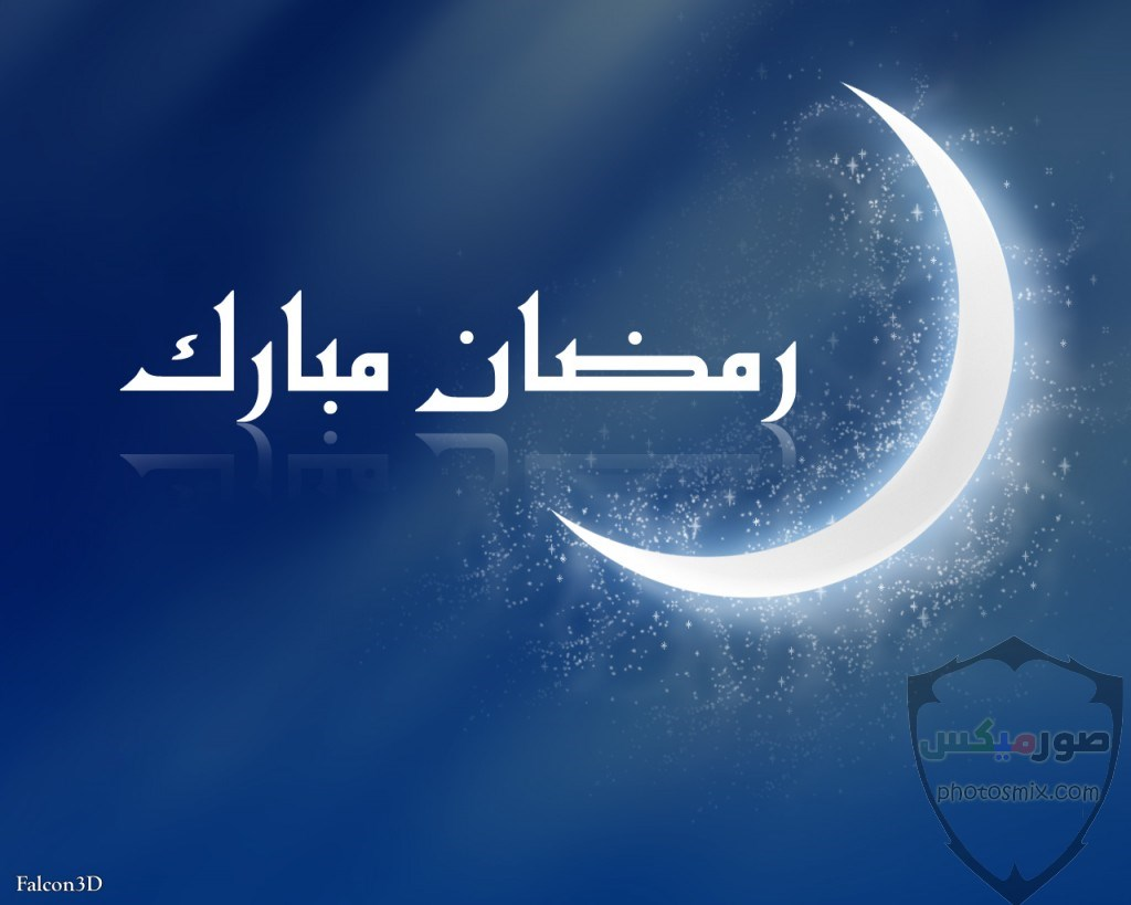 صور تهنئة رمضان 2020 رسائل بوستات حالات تهنئة برمضان 13