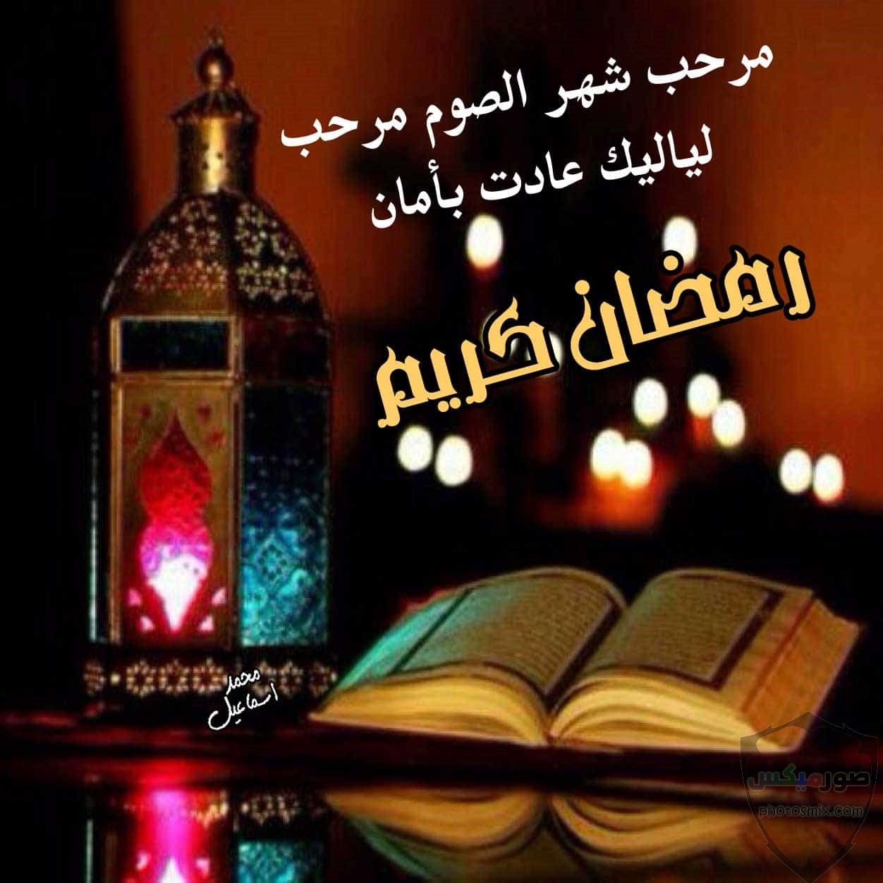 صور تهنئة رمضان 2020 رسائل بوستات حالات تهنئة برمضان 15
