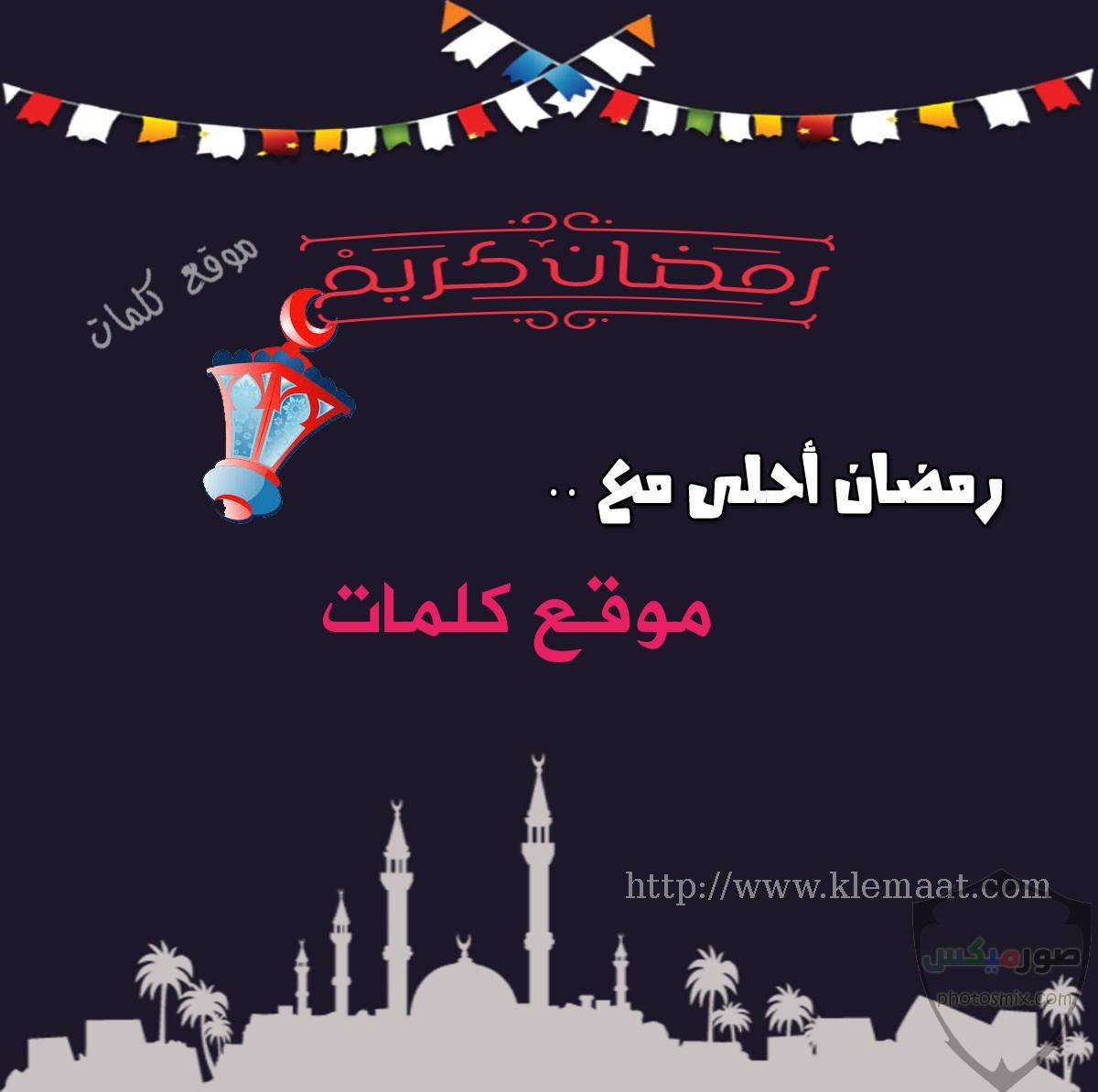 صور تهنئة رمضان 2020 رسائل بوستات حالات تهنئة برمضان 17
