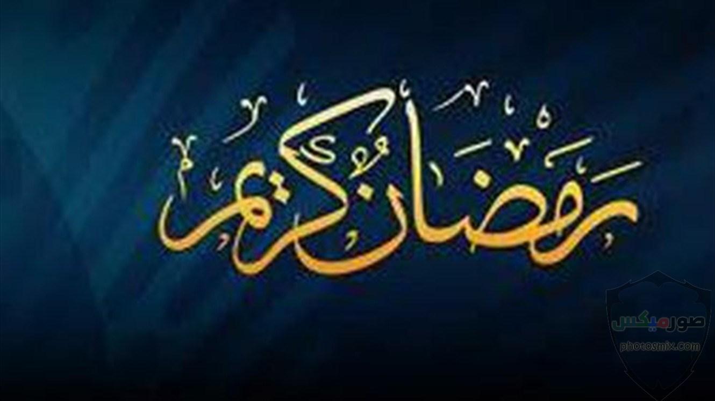 صور تهنئة رمضان 2020 رسائل بوستات حالات تهنئة برمضان 3
