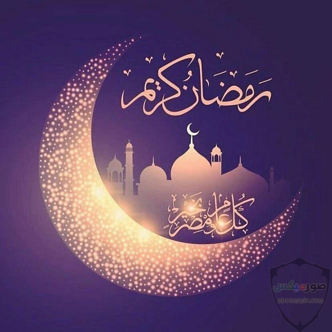 صور تهنئة رمضان 2020 رسائل بوستات حالات تهنئة برمضان 9