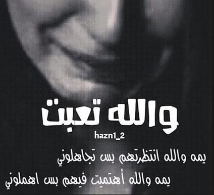 صور حزينه صورحزينه صور حزن صور عتاب عبارات حزينهكلام حزين صور فراق 2020 2 1