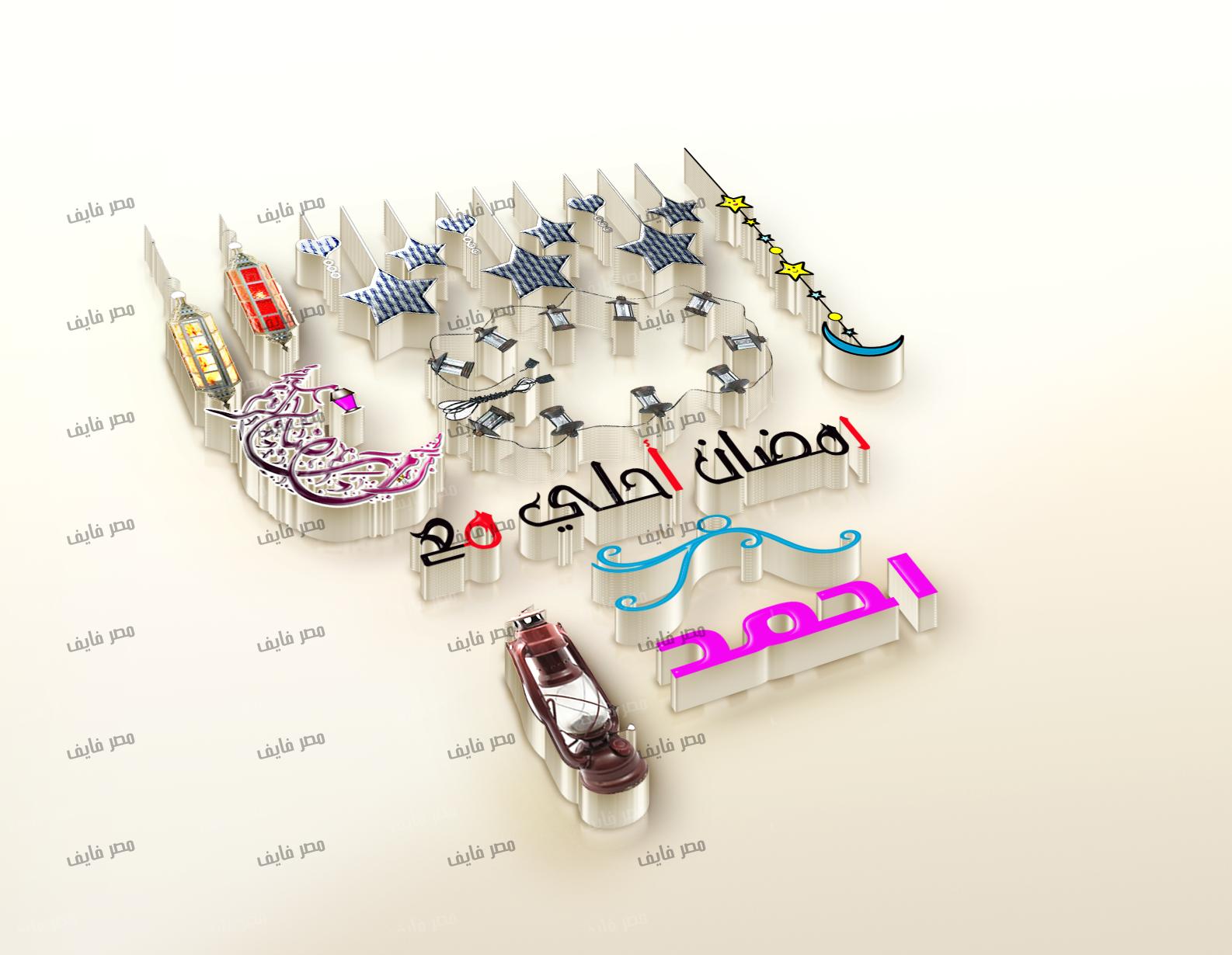 صور رمضان 2020 أجمل صور فوانيس رمضان 2021 بطاقات تهنئة لرمضان تهنئة رمضان بالأسماء 1