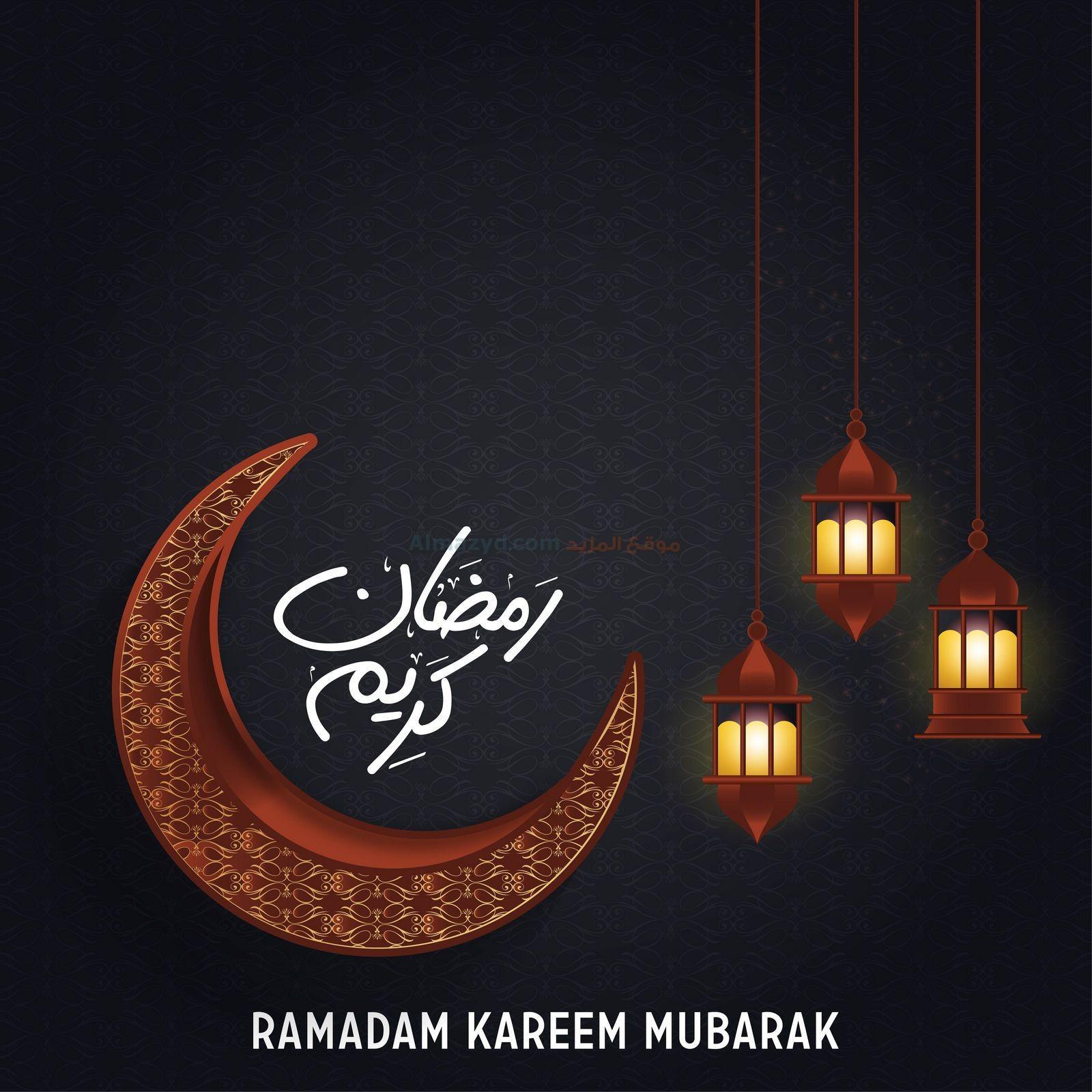 صور رمضان 2020 أجمل صور فوانيس رمضان 2021 بطاقات تهنئة لرمضان تهنئة رمضان بالأسماء 13