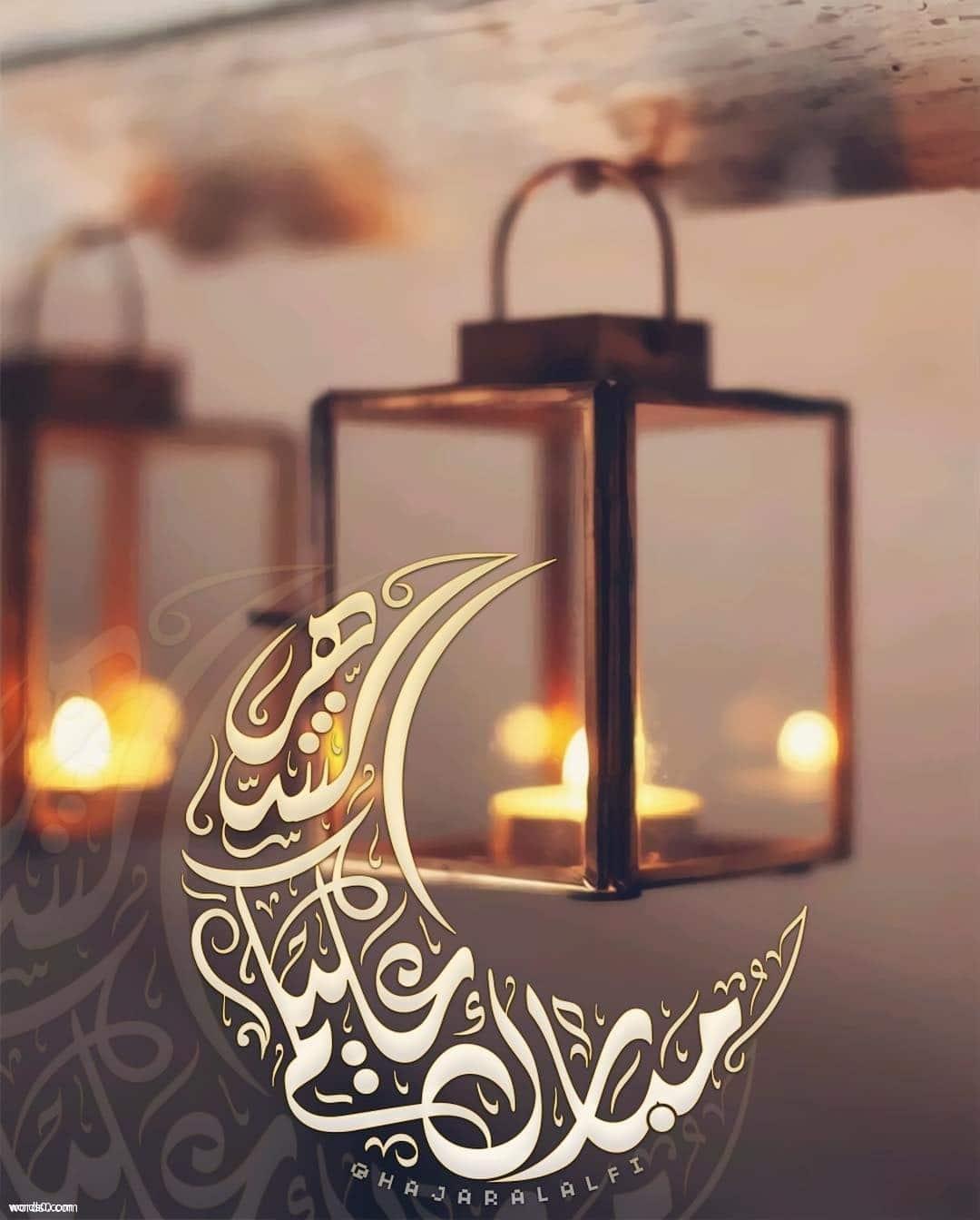 صور رمضان 2020 أجمل صور فوانيس رمضان 2021 بطاقات تهنئة لرمضان تهنئة رمضان بالأسماء 14