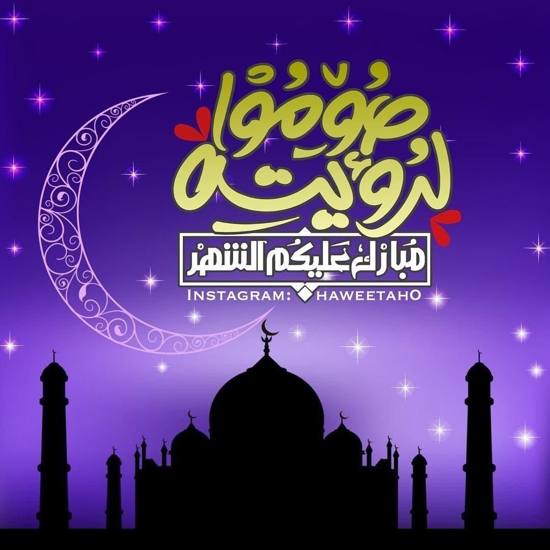 صور رمضان 2020 أجمل صور فوانيس رمضان 2021 بطاقات تهنئة لرمضان تهنئة رمضان بالأسماء 15