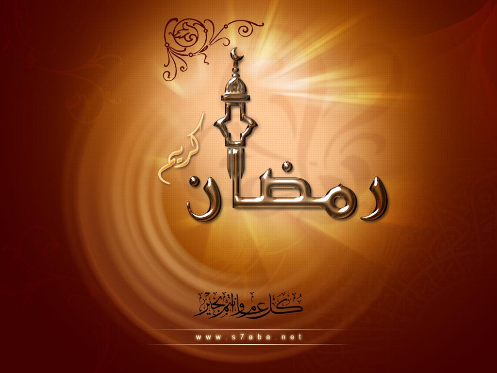 صور رمضان 2020 أجمل صور فوانيس رمضان 2021 بطاقات تهنئة لرمضان تهنئة رمضان بالأسماء 2