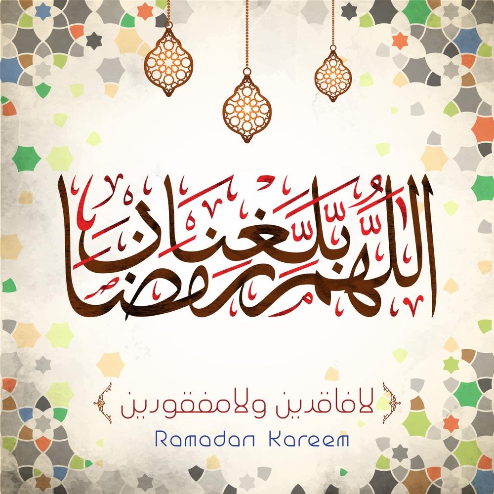 صور رمضان 2020 أجمل صور فوانيس رمضان 2021 بطاقات تهنئة لرمضان تهنئة رمضان بالأسماء 24