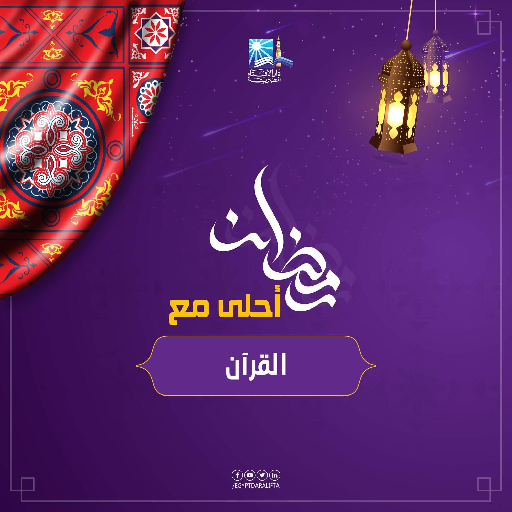 صور رمضان 2020 أجمل صور فوانيس رمضان 2021 بطاقات تهنئة لرمضان تهنئة رمضان بالأسماء 25