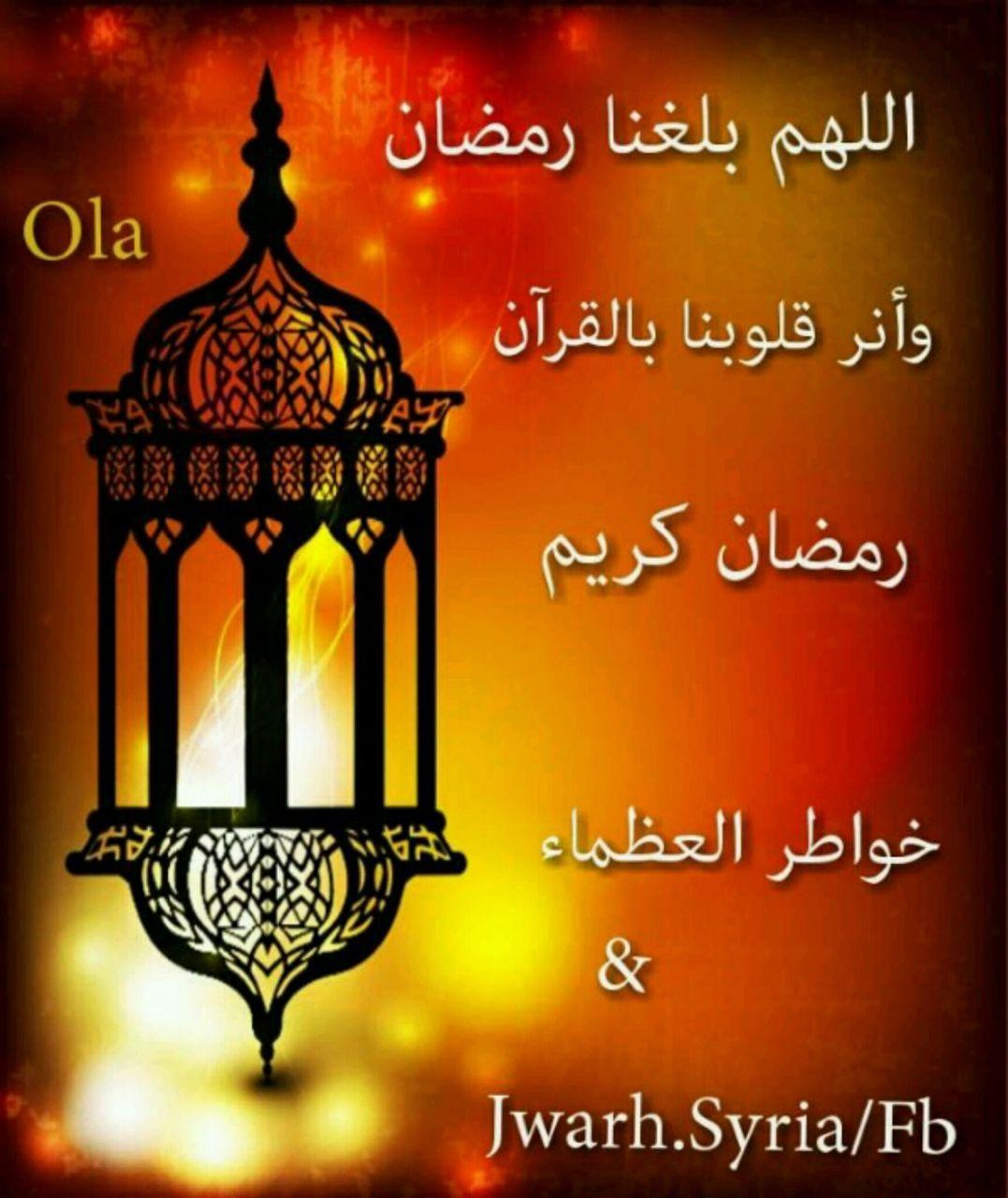 صور رمضان 2020 أجمل صور فوانيس رمضان 2021 بطاقات تهنئة لرمضان تهنئة رمضان بالأسماء 32