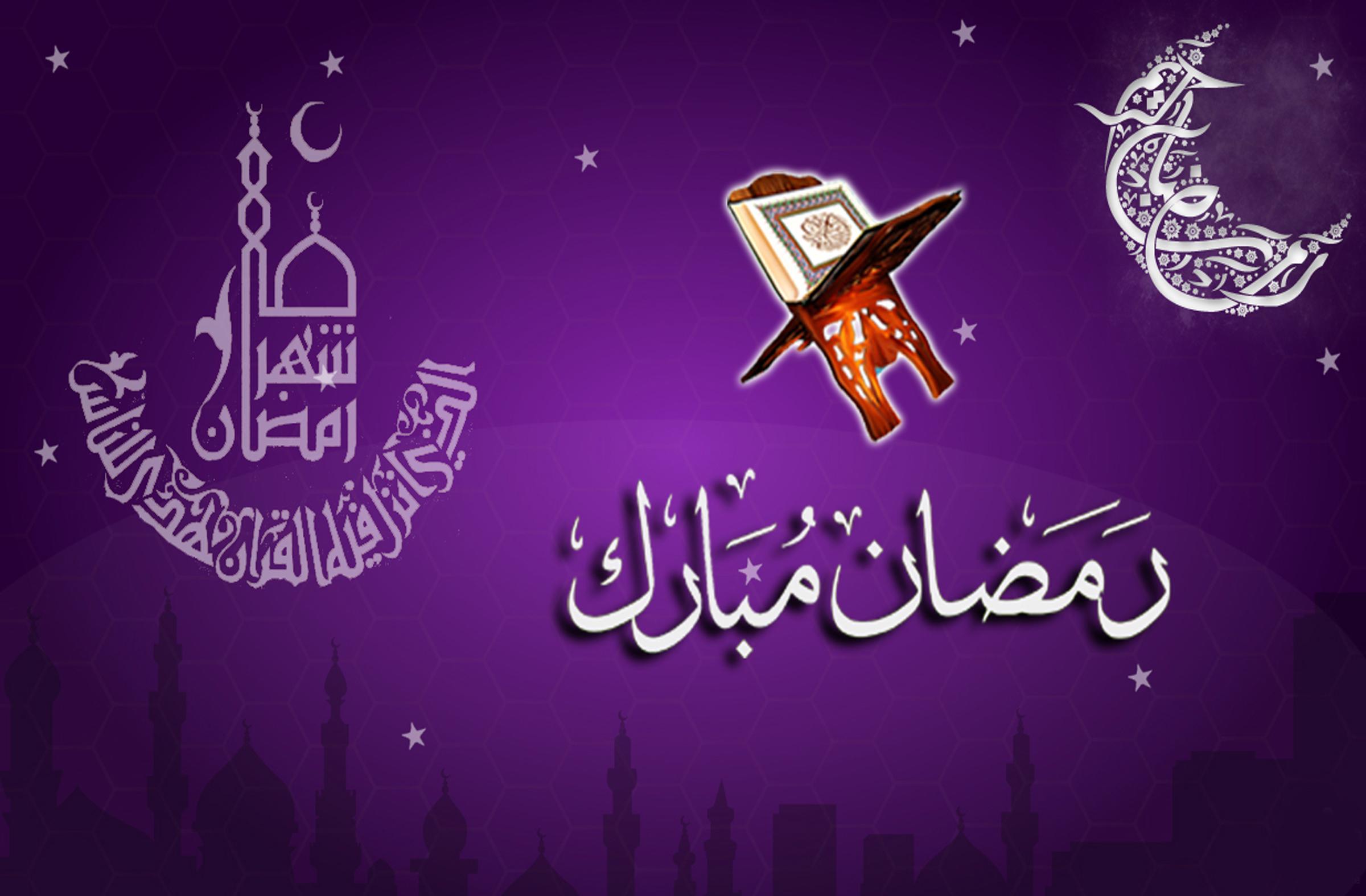 صور رمضان 2020 أجمل صور فوانيس رمضان 2021 بطاقات تهنئة لرمضان تهنئة رمضان بالأسماء 5