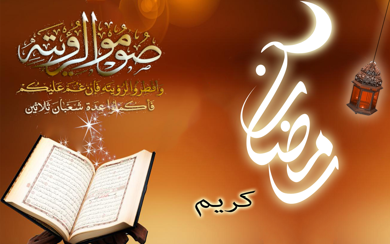 صور رمضان 2020 أجمل صور فوانيس رمضان 2021 بطاقات تهنئة لرمضان تهنئة رمضان بالأسماء 6