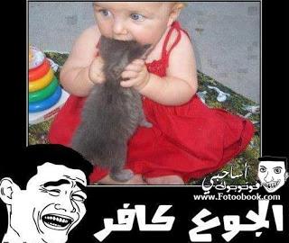اجمل الصور المضحكة 2