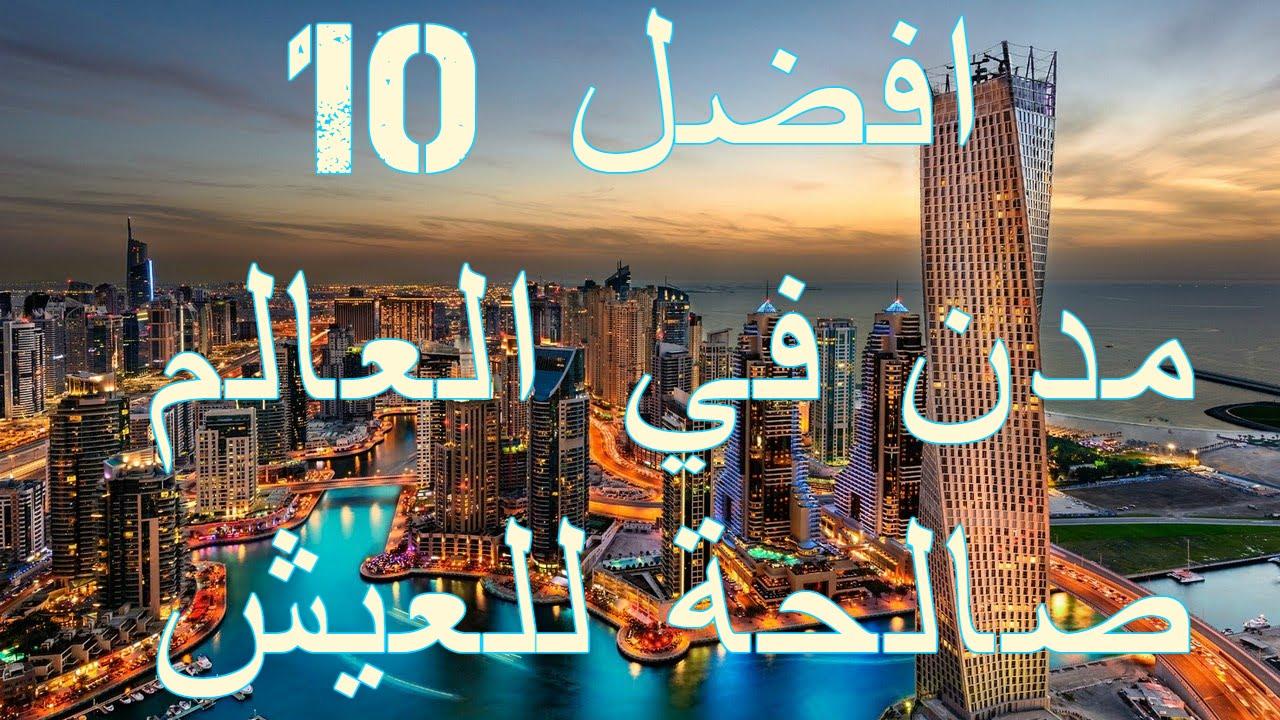 اجمل مدينة في العالم 2