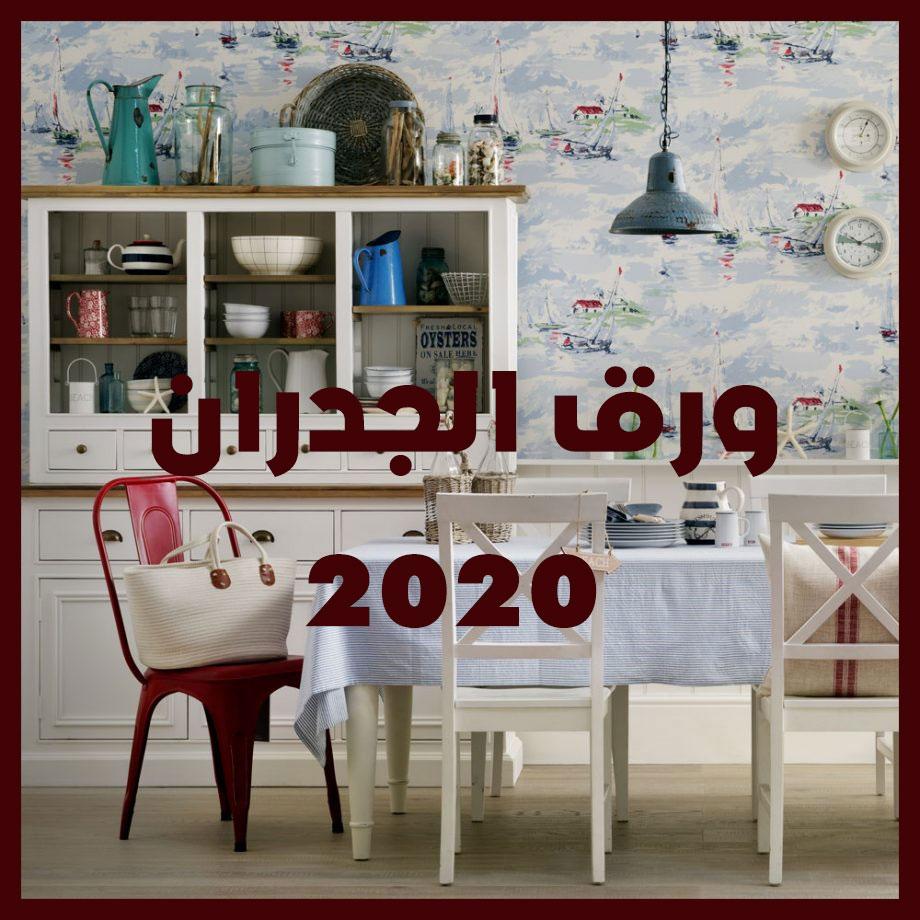 احدث ديكورات الشقق 2020 ديكورات مودرن لشقق والفلل 45