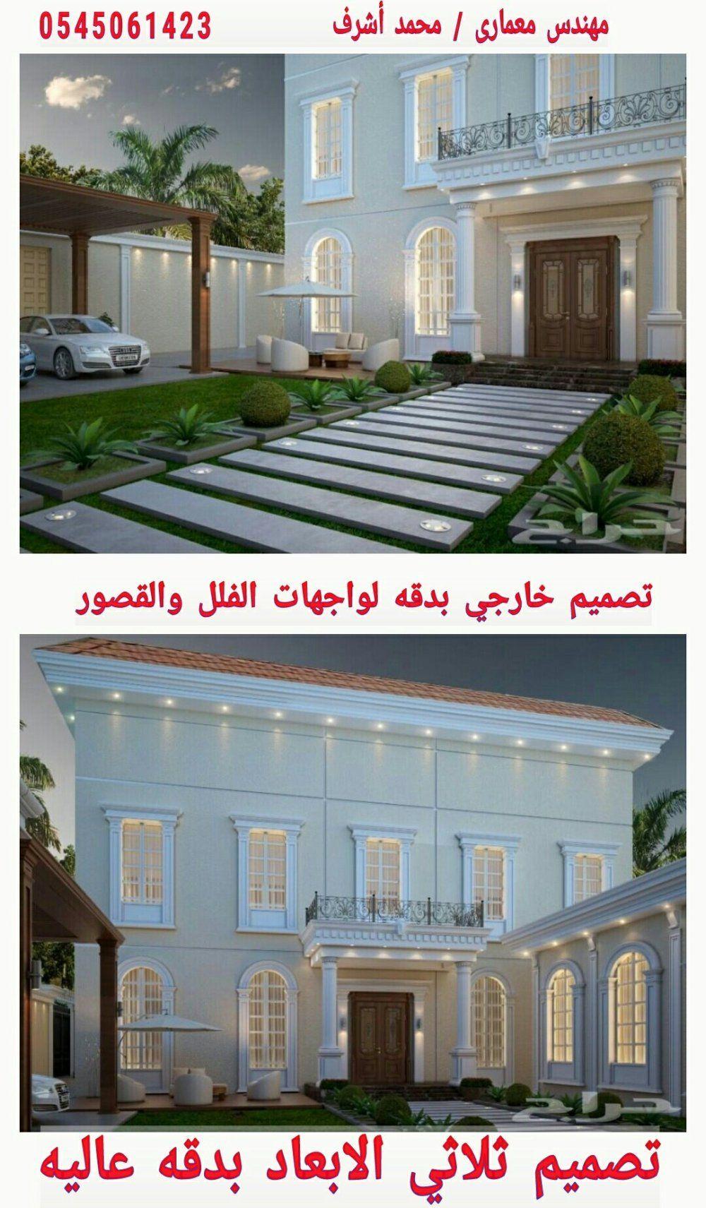تصاميم منازل 2020 60