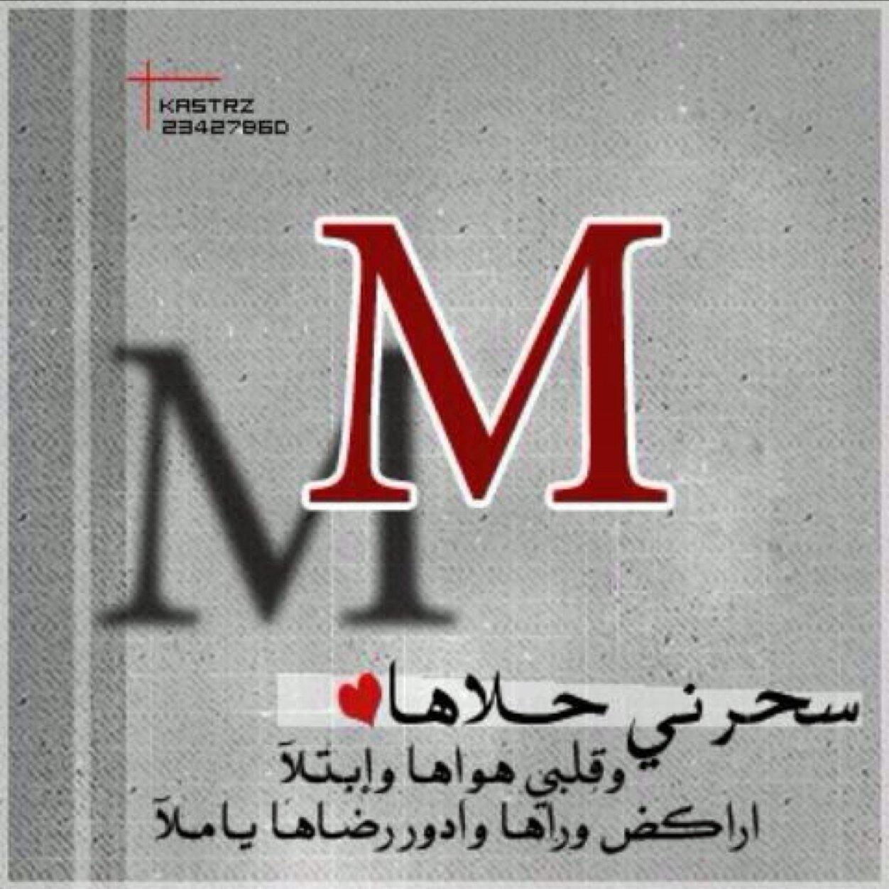 حرف m بالانجليزية 26
