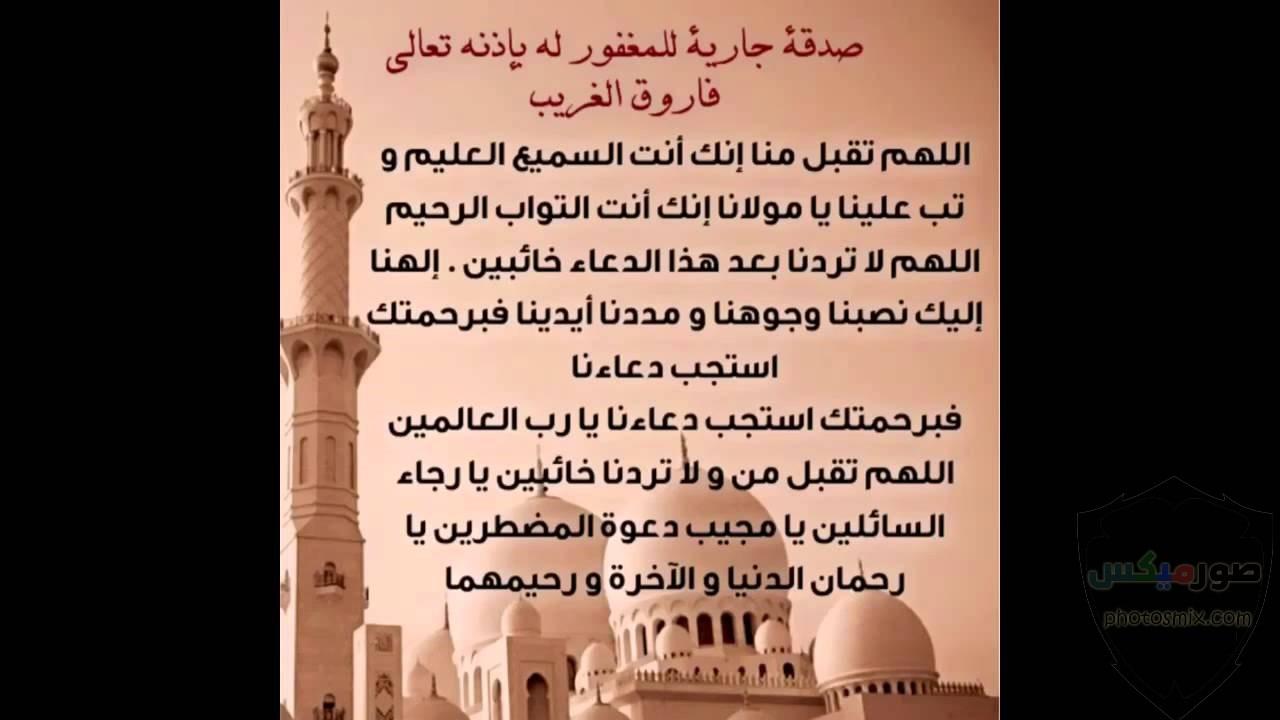 دعاء للمتوفي في شهر رمضان الكريم 1