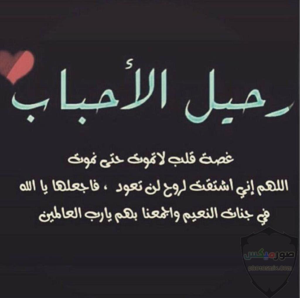 دعاء للمتوفي في شهر رمضان الكريم 4
