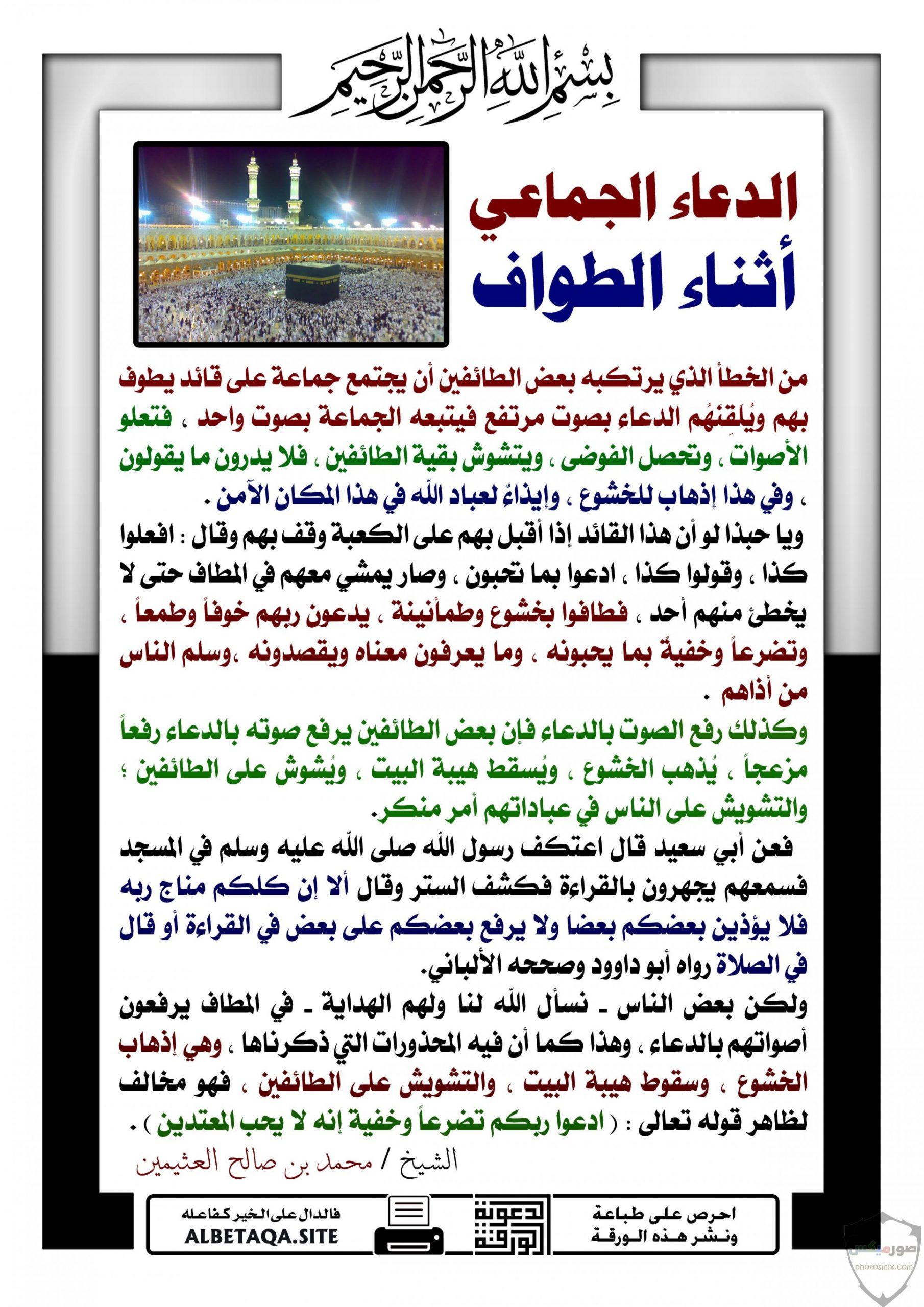 دعاء للمتوفي في شهر رمضان الكريم 6