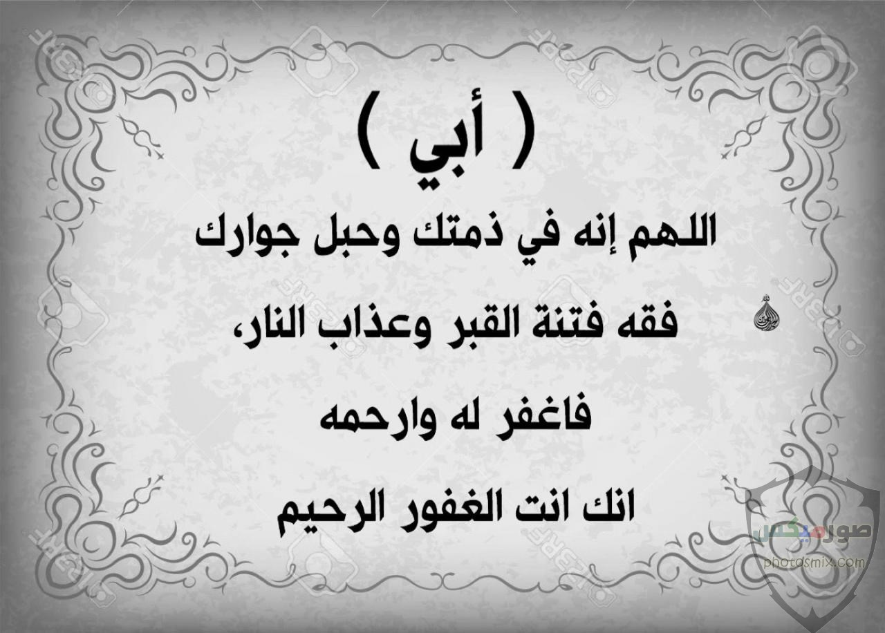 دعاء للمتوفي في شهر رمضان الكريم 7