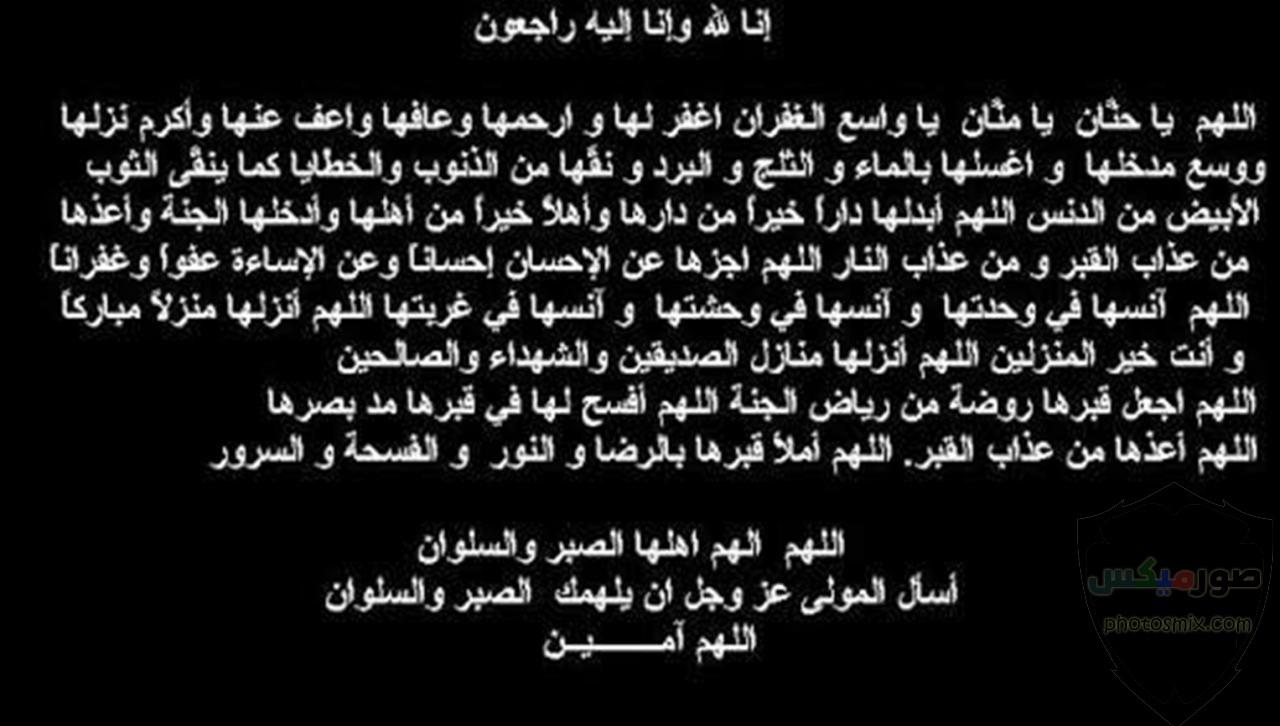 دعاء للمتوفي في شهر رمضان الكريم 9