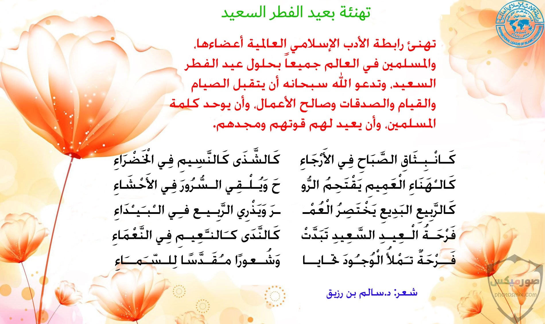 رسائل عيد الفطر المبارك 4