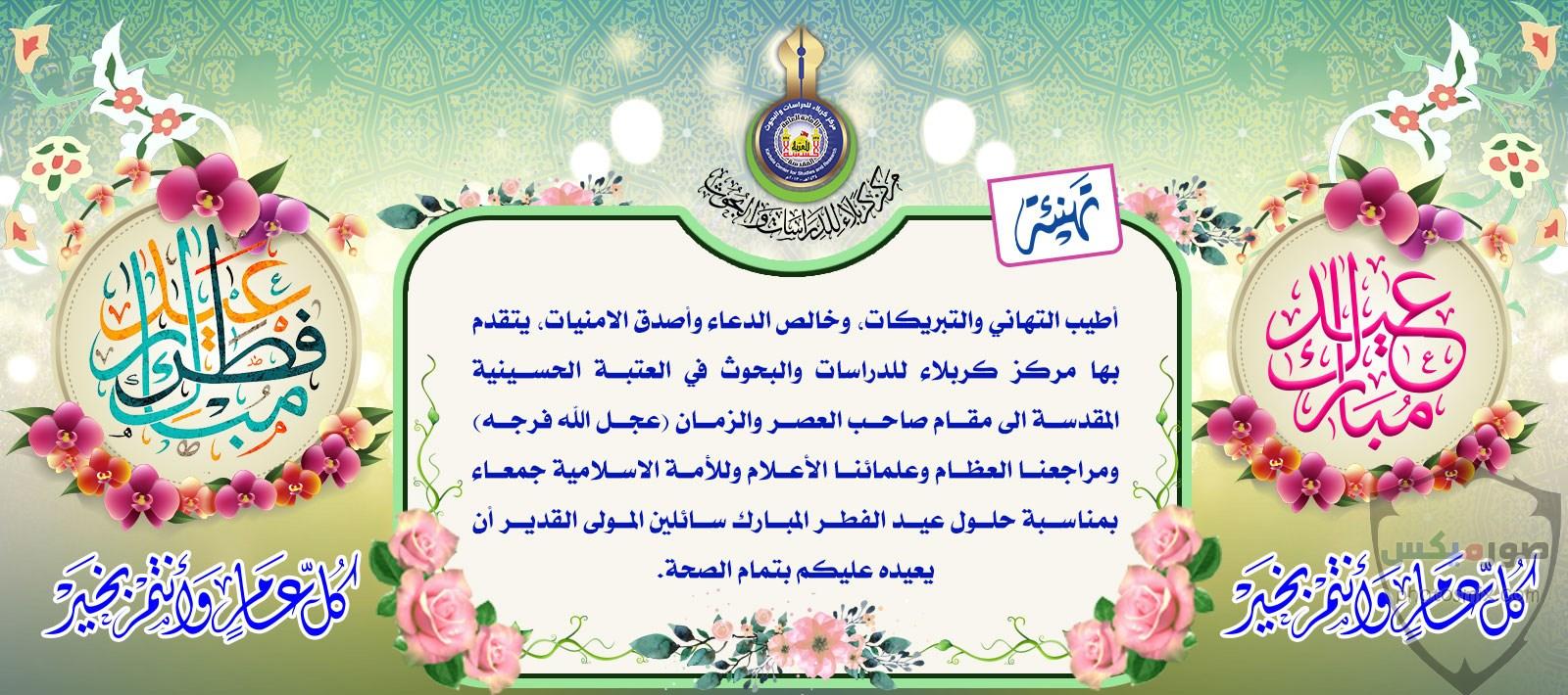 رسائل عيد الفطر المبارك 5