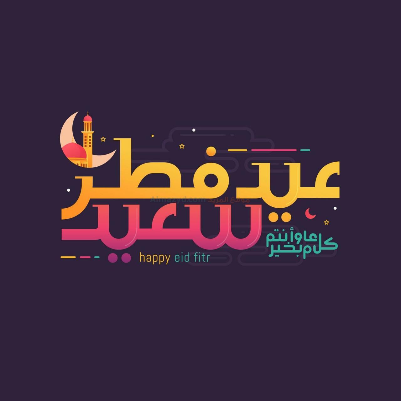 صور عن العيد 2020 رسائل عيد الفطر عيد الفطر المبارك صور عيد الفطر 1