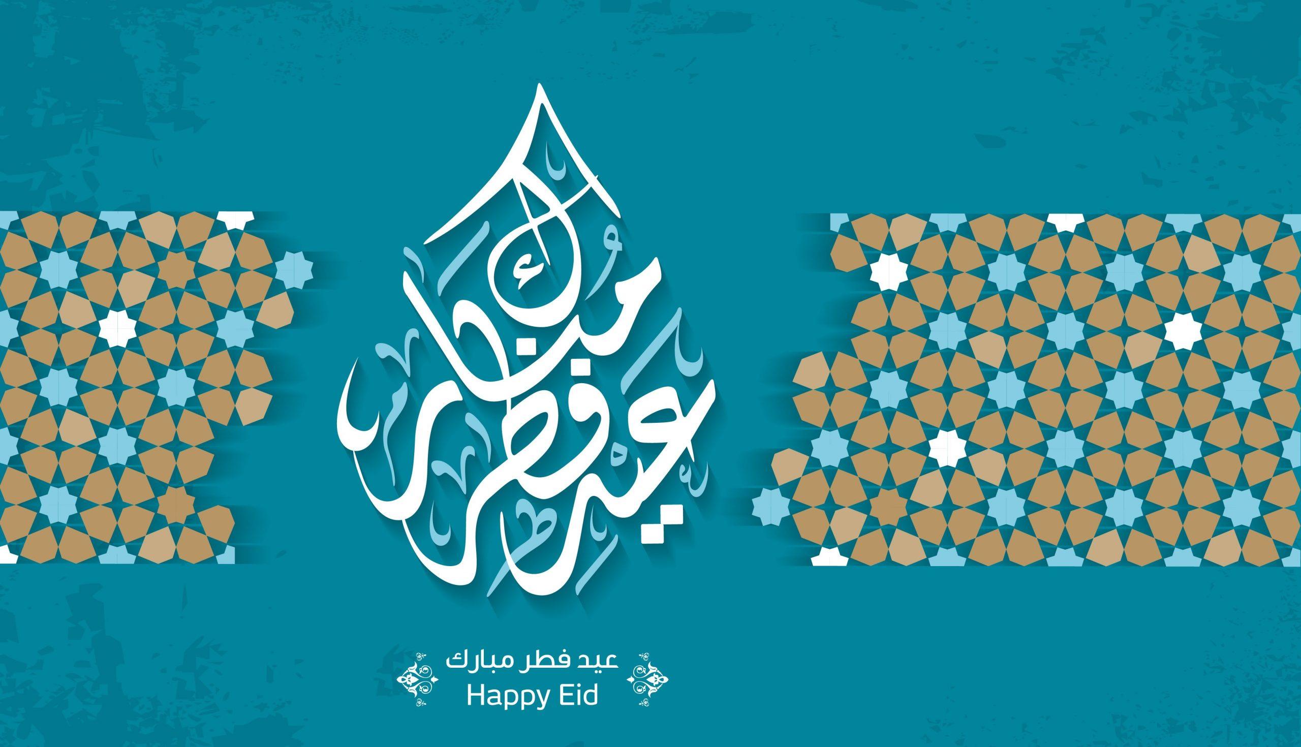 صور عن العيد 2020 رسائل عيد الفطر عيد الفطر المبارك صور عيد الفطر 10