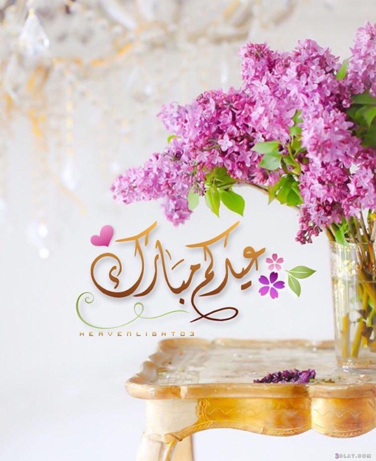 صور عن العيد 2020 رسائل عيد الفطر عيد الفطر المبارك صور عيد الفطر 12