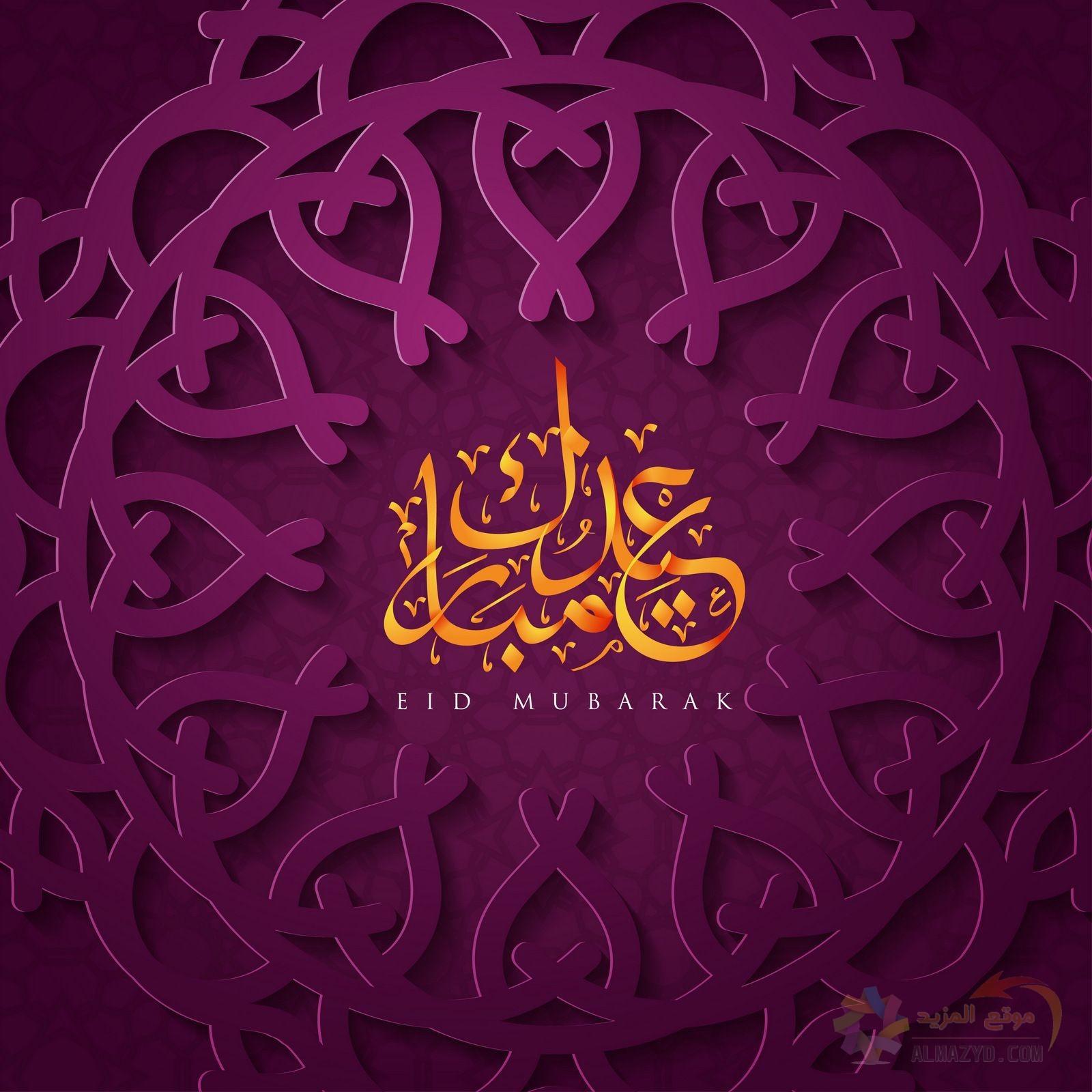 صور عن العيد 2020 رسائل عيد الفطر عيد الفطر المبارك صور عيد الفطر 16