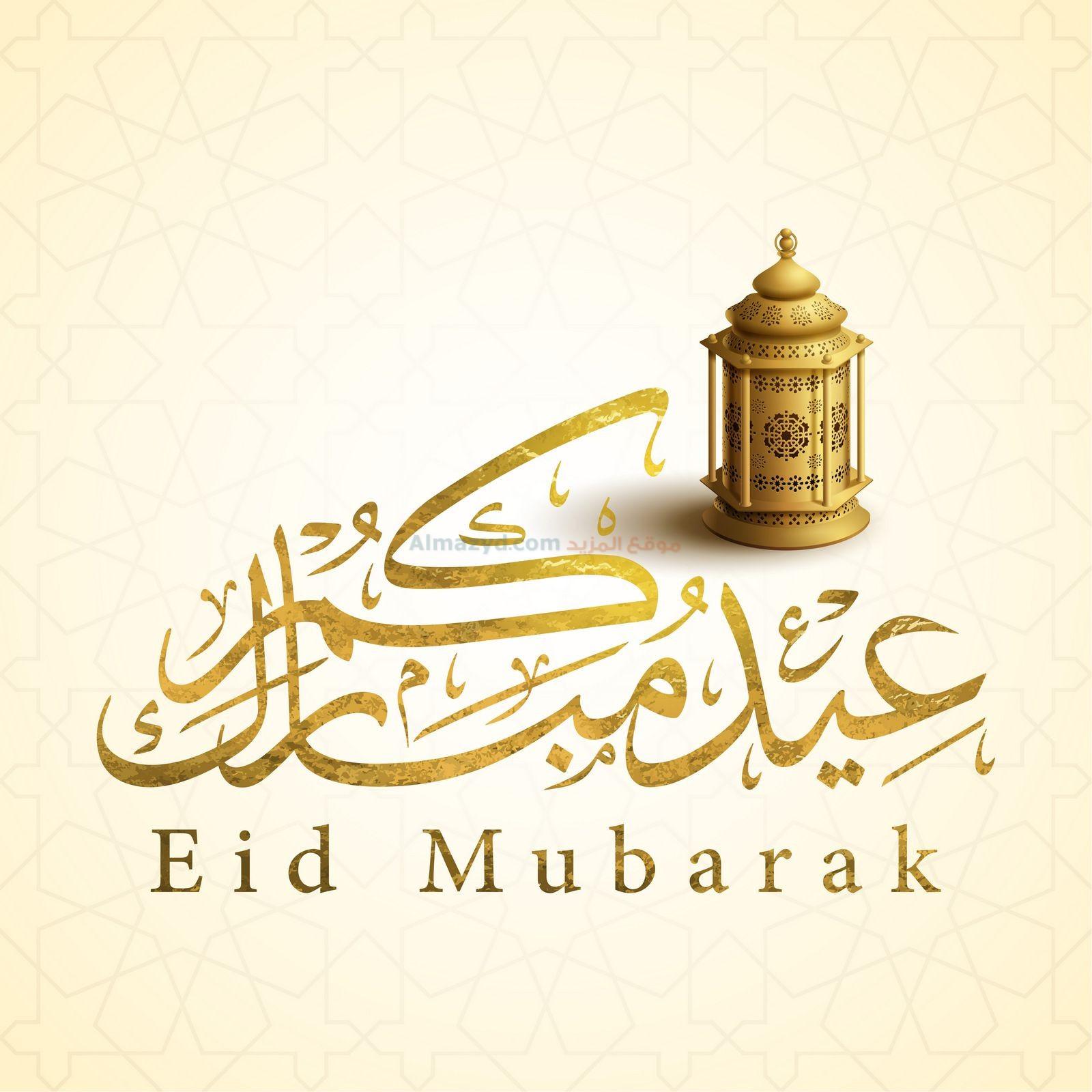 صور عن العيد 2020 رسائل عيد الفطر عيد الفطر المبارك صور عيد الفطر 17