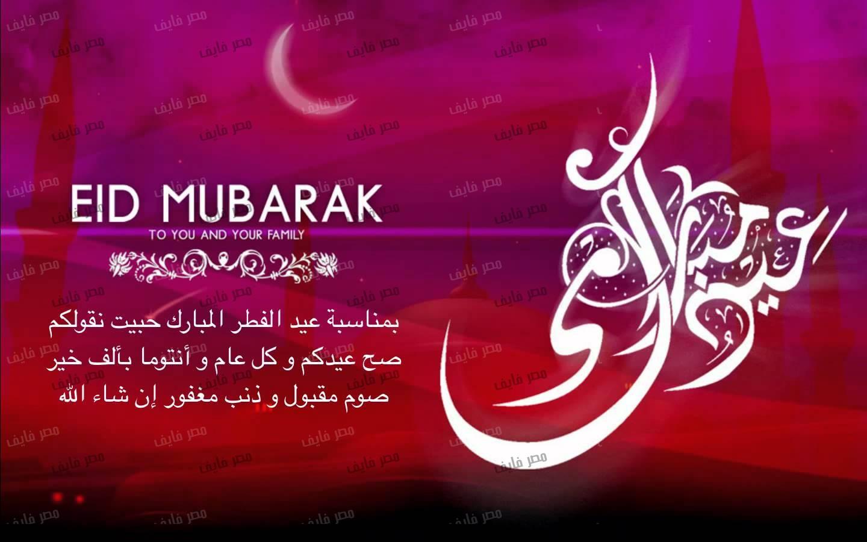 صور عن العيد 2020 رسائل عيد الفطر عيد الفطر المبارك صور عيد الفطر 32