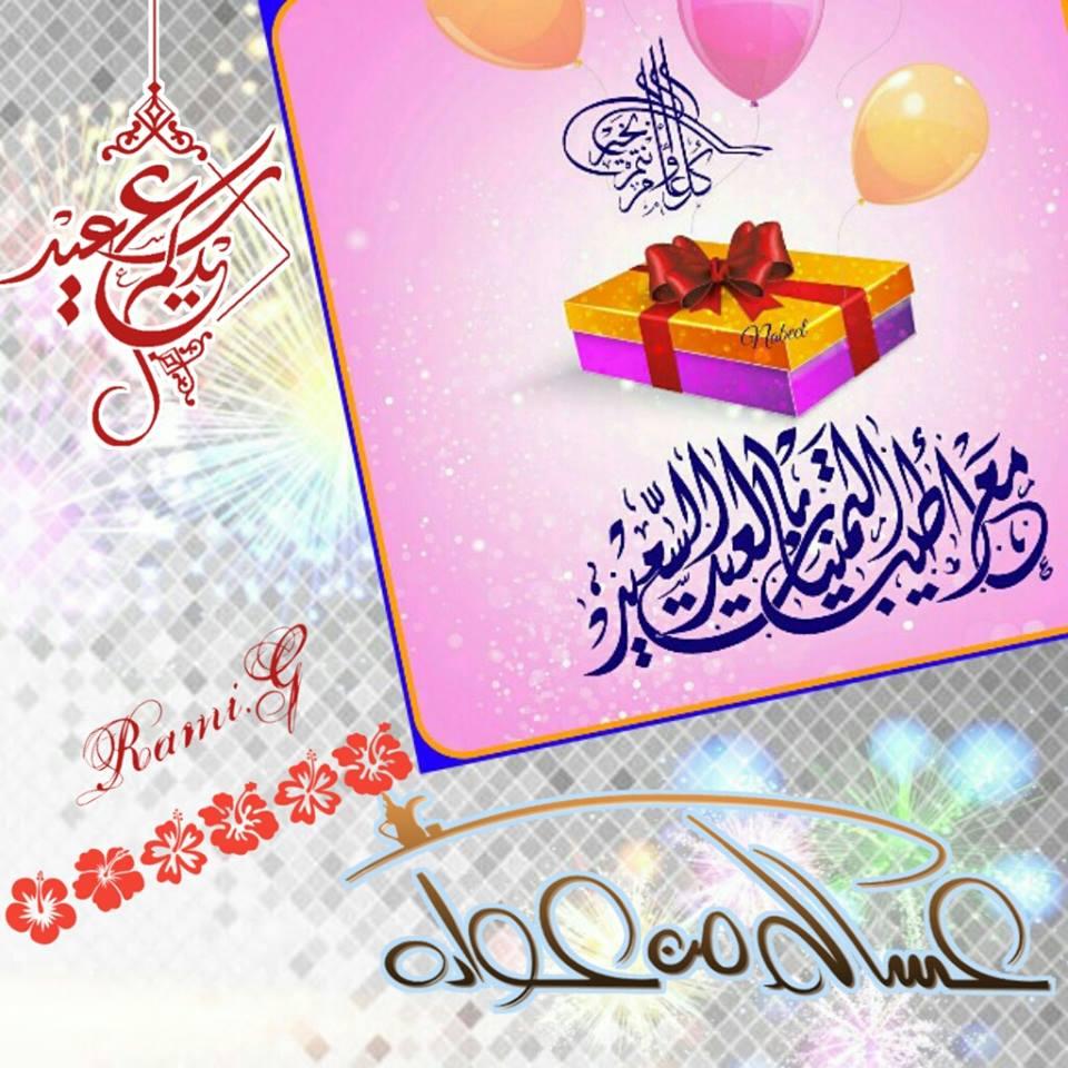 صور عن العيد 2020 رسائل عيد الفطر عيد الفطر المبارك صور عيد الفطر 35