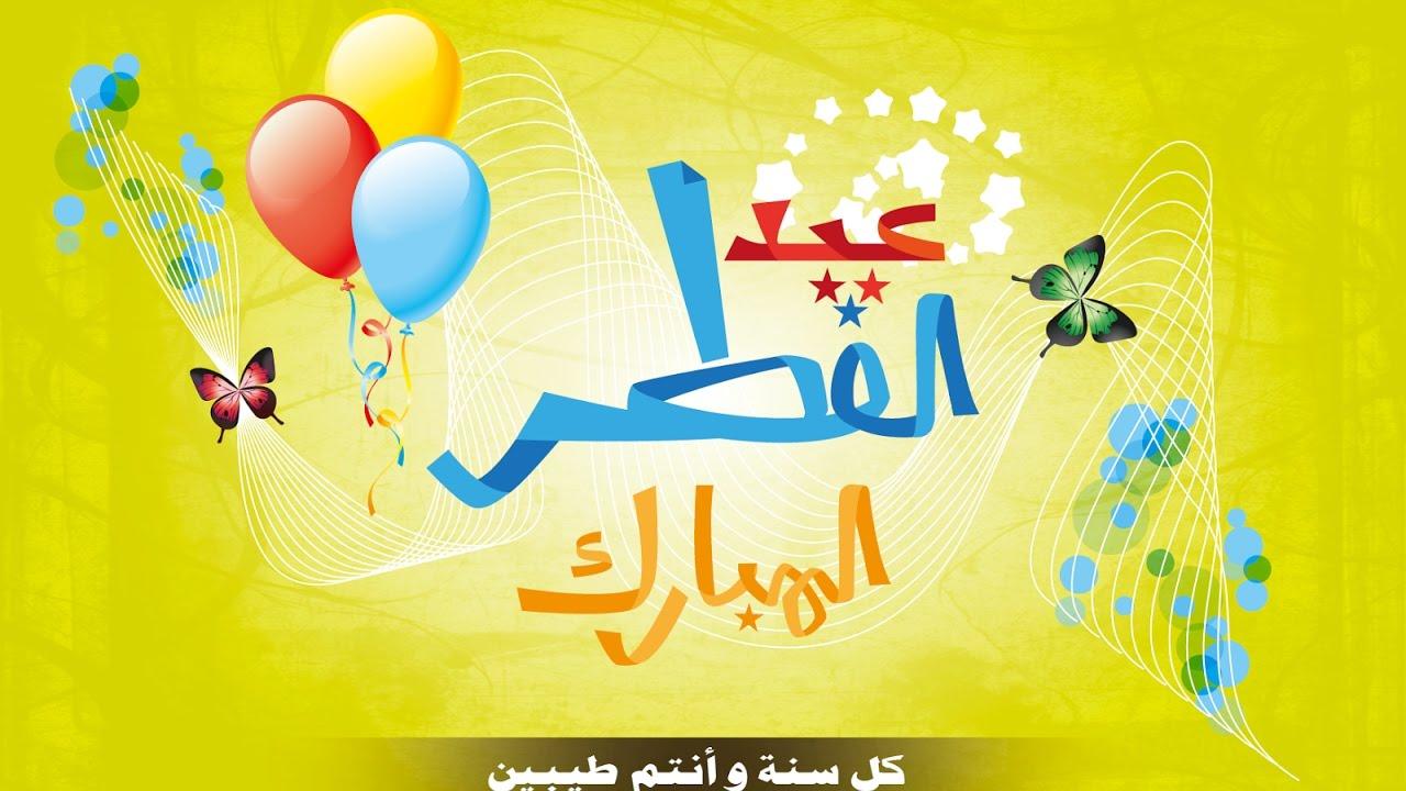 صور عن العيد 2020 رسائل عيد الفطر عيد الفطر المبارك صور عيد الفطر 37