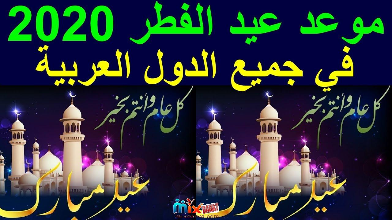صور عن العيد 2020 رسائل عيد الفطر عيد الفطر المبارك صور عيد الفطر 38