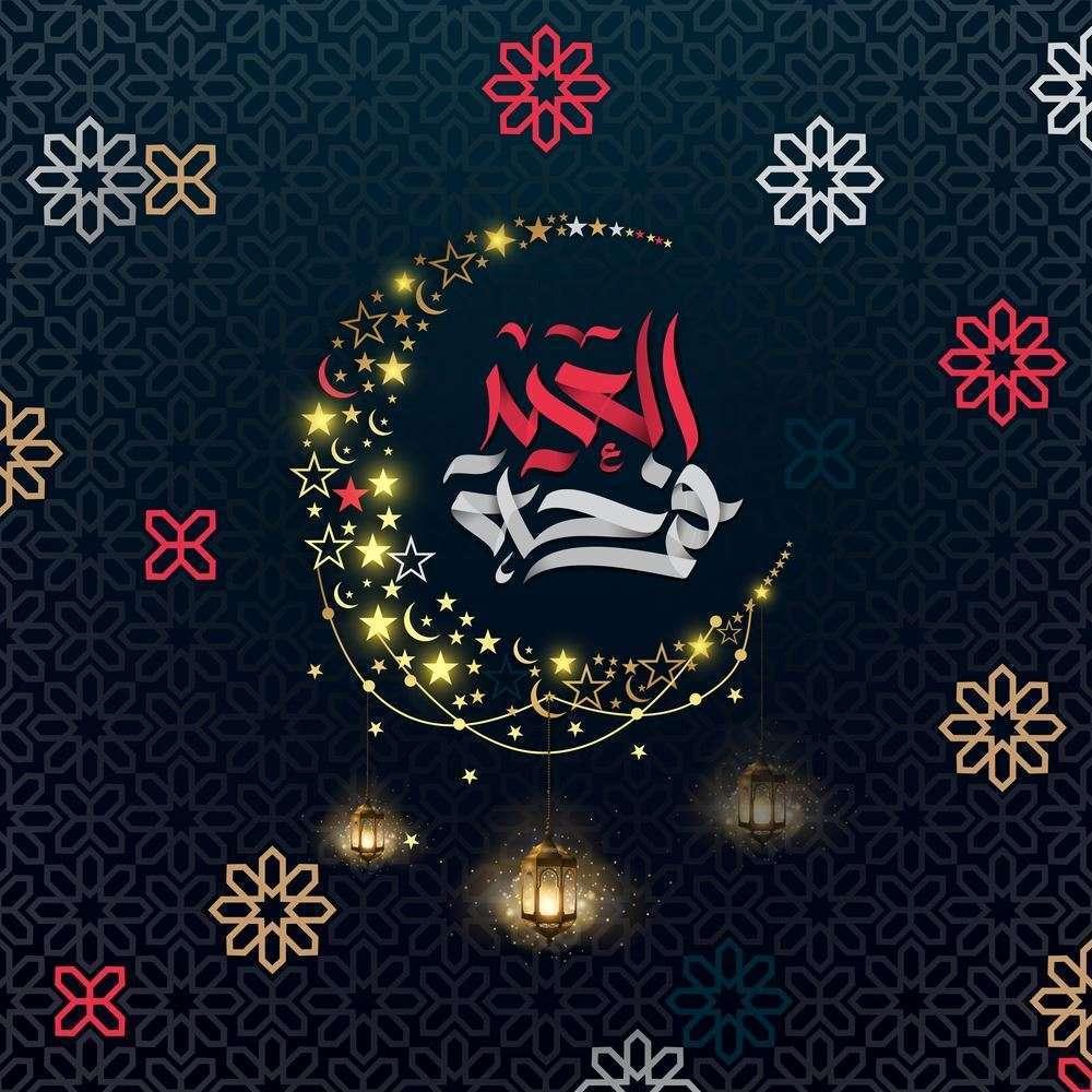 صور عن العيد 2020 رسائل عيد الفطر عيد الفطر المبارك صور عيد الفطر 39