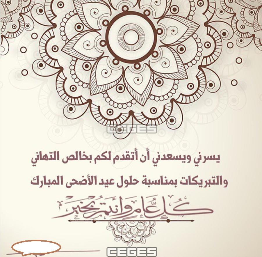 صور عن العيد 2020 رسائل عيد الفطر عيد الفطر المبارك صور عيد الفطر 4