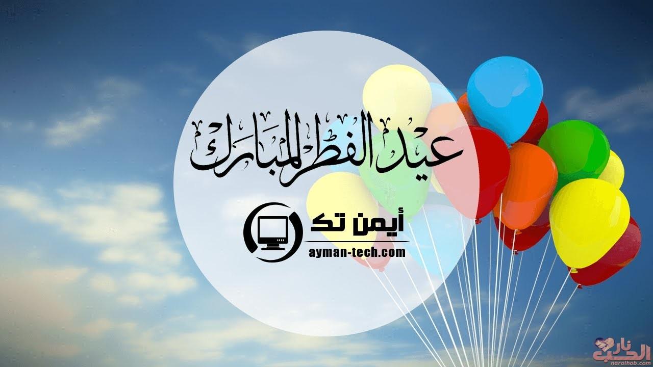 صور عن العيد 2020 رسائل عيد الفطر عيد الفطر المبارك صور عيد الفطر 43
