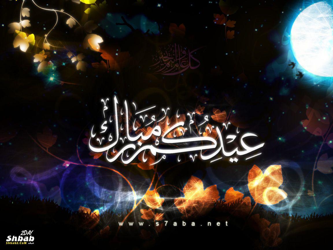 صور عن العيد 2020 رسائل عيد الفطر عيد الفطر المبارك صور عيد الفطر 44