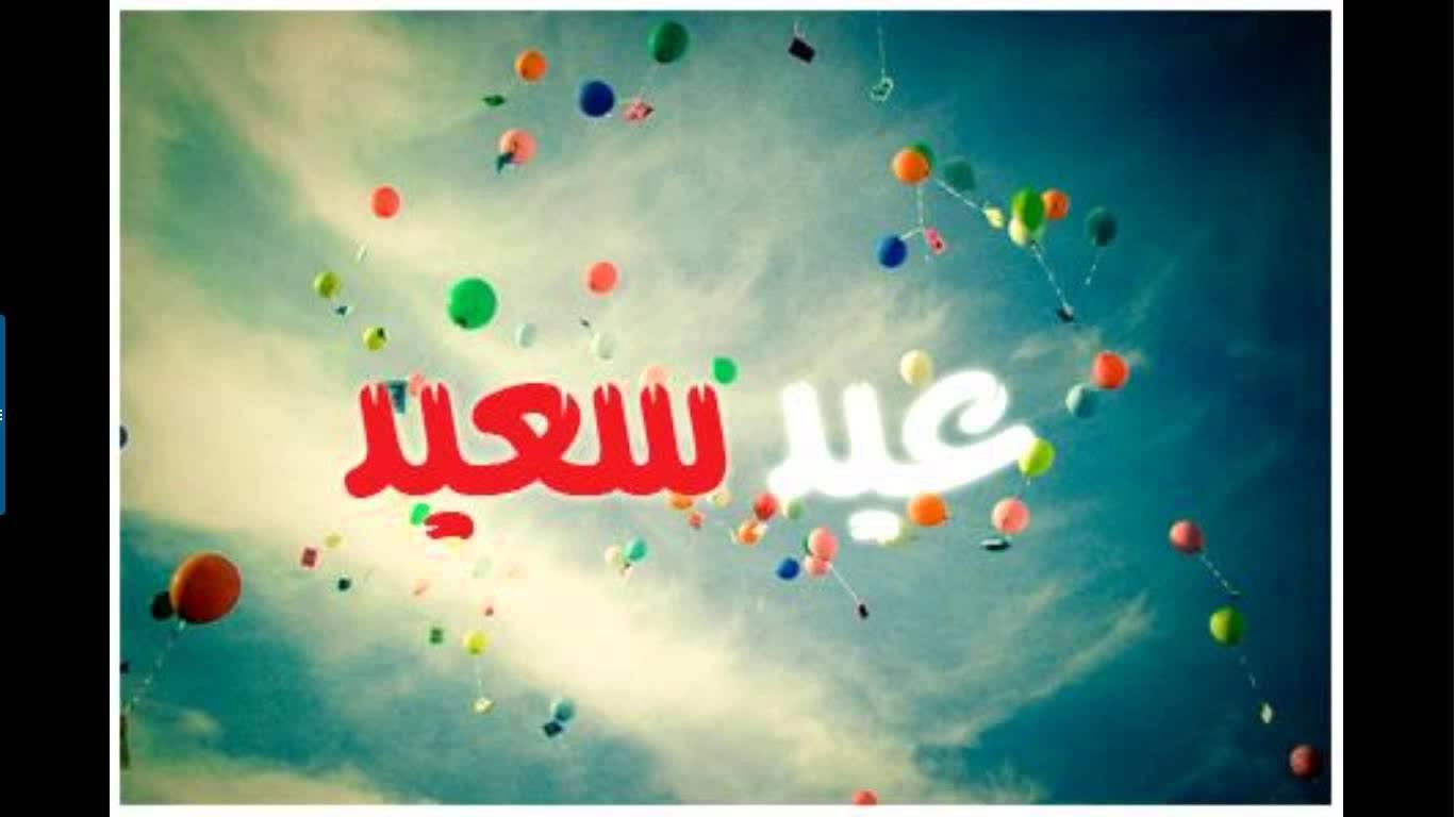 صور عن العيد 2020 رسائل عيد الفطر عيد الفطر المبارك صور عيد الفطر 5