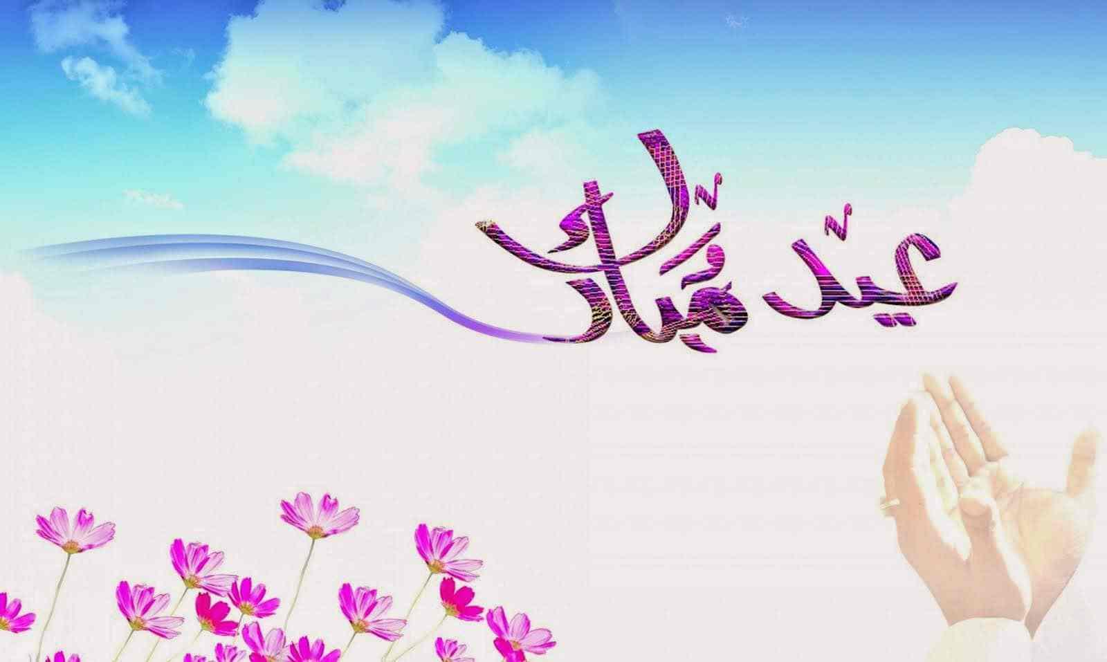 صور عن العيد 2020 رسائل عيد الفطر عيد الفطر المبارك صور عيد الفطر 7