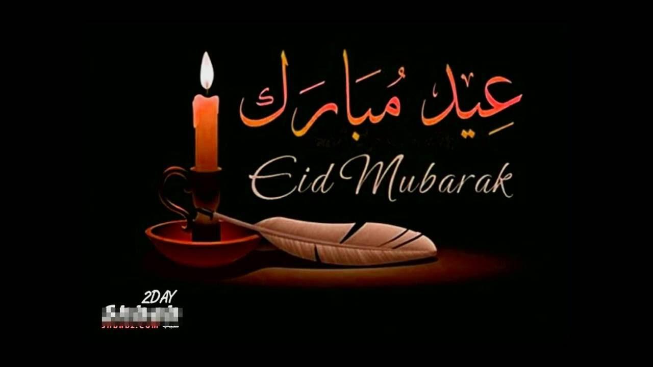 صور عن العيد 2020 رسائل عيد الفطر عيد الفطر المبارك صور عيد الفطر 9