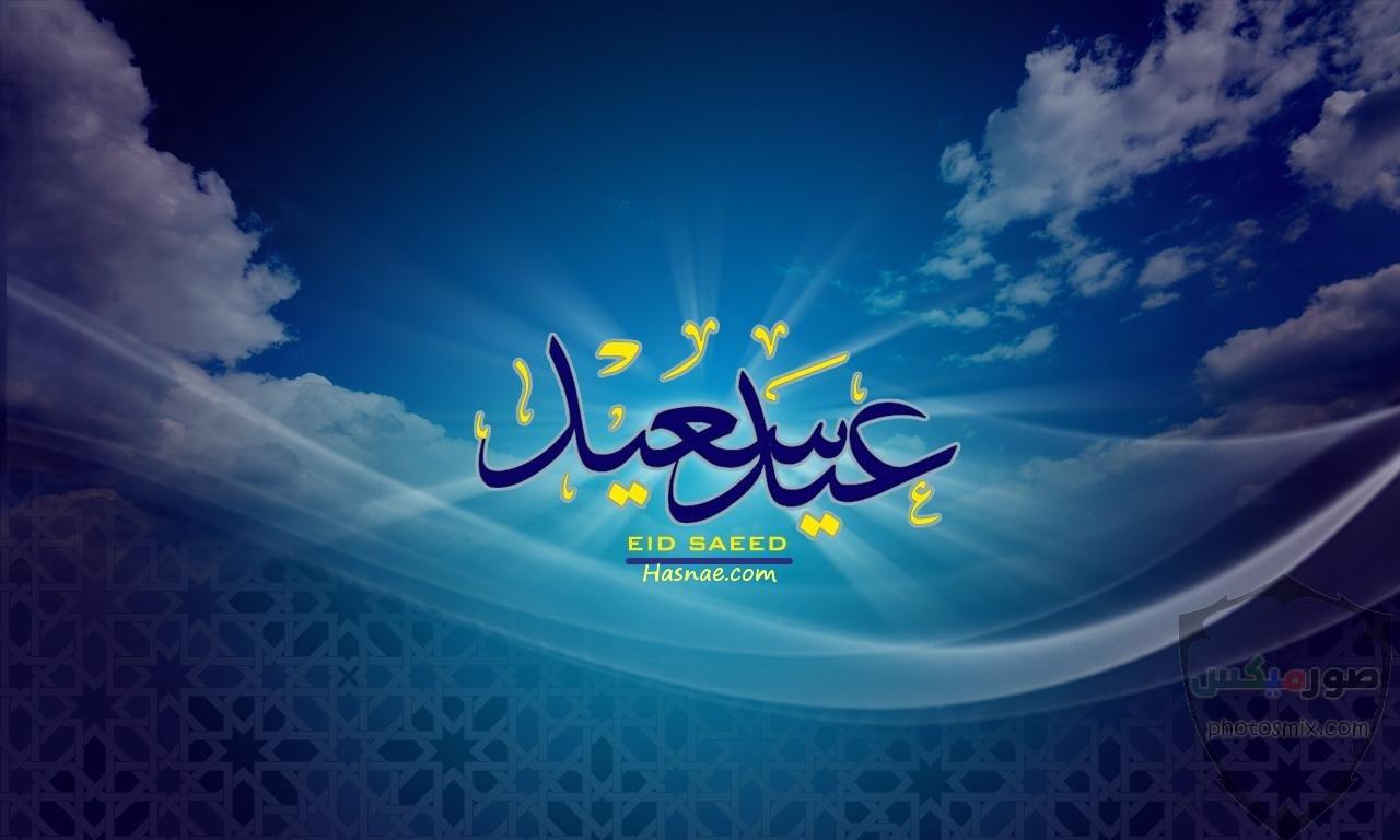 صور عيد الفطر صور برقيات وتهنئة بالعيد الصغير خلفيات فيس بوك وواتس اب بعيد الفطر 12