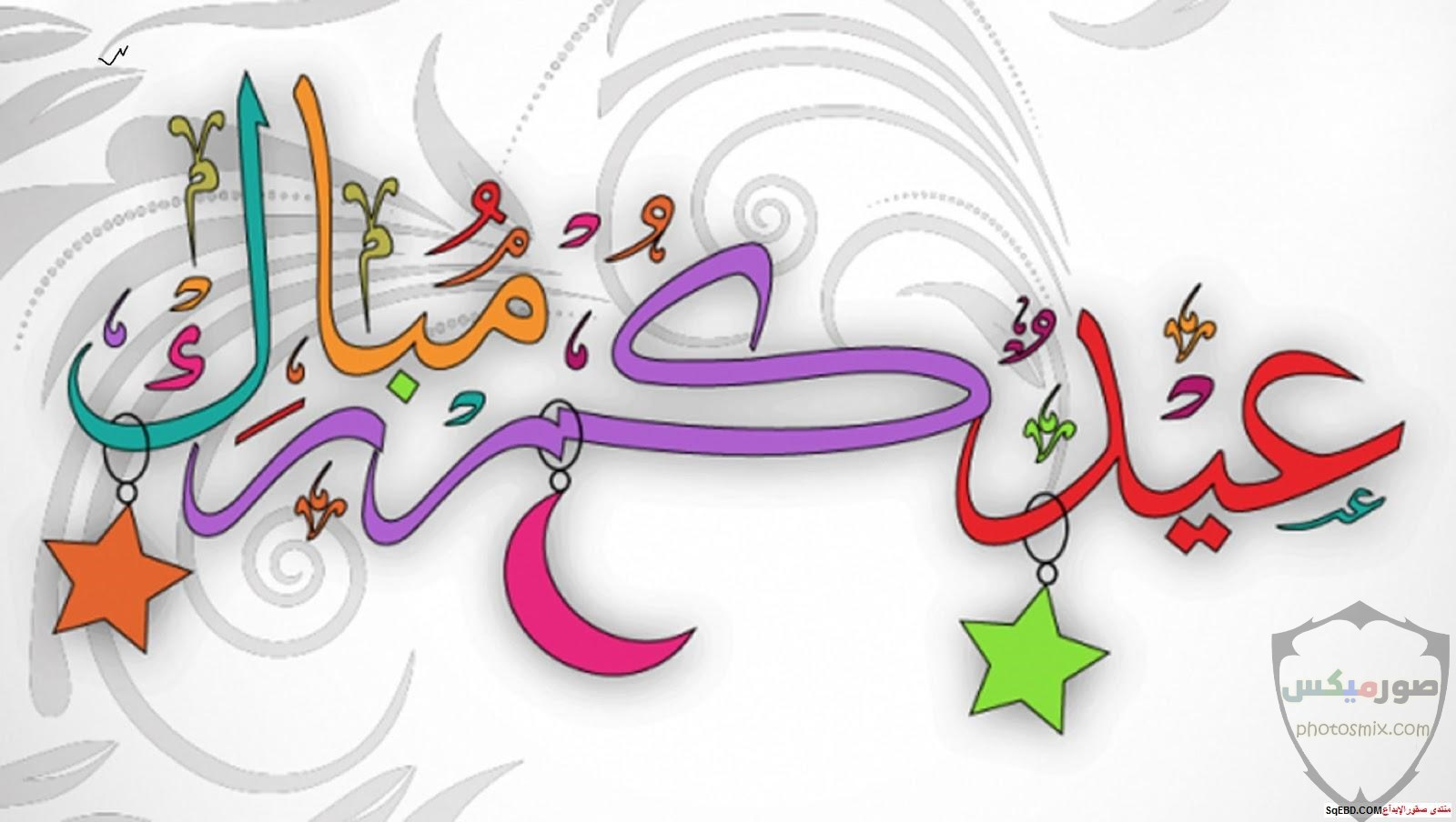 صور عيد الفطر صور برقيات وتهنئة بالعيد الصغير خلفيات فيس بوك وواتس اب بعيد الفطر 14