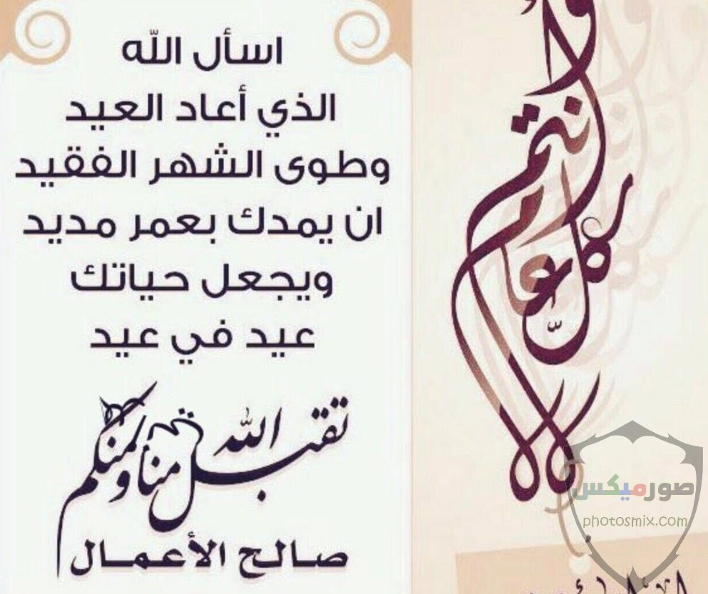 صور عيد الفطر صور برقيات وتهنئة بالعيد الصغير خلفيات فيس بوك وواتس اب بعيد الفطر 15