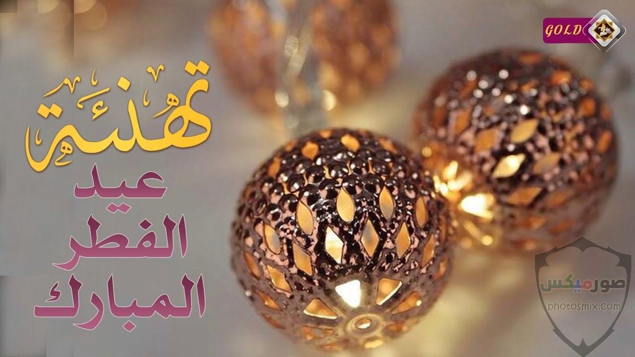 صور عيد الفطر صور برقيات وتهنئة بالعيد الصغير خلفيات فيس بوك وواتس اب بعيد الفطر 17