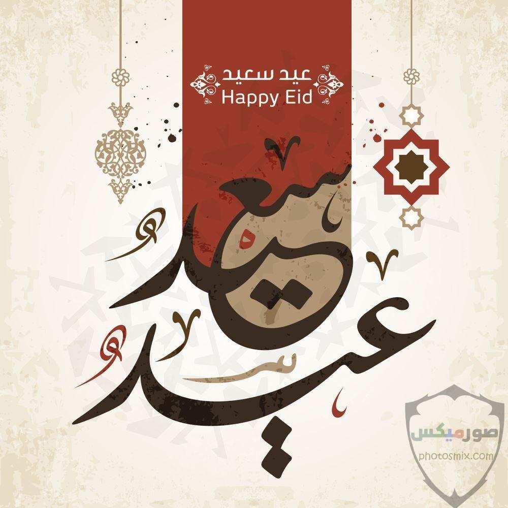 صور عيد الفطر صور برقيات وتهنئة بالعيد الصغير خلفيات فيس بوك وواتس اب بعيد الفطر 24